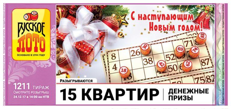 лотерея гослото бумажный билет